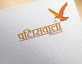 Nro 378 kilpailuun Need a logo designer, who can modify our logo in devnagri käyttäjältä rashedhamim1