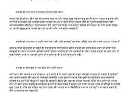 #3 cho Write Article in Hindi (हिंदी ) Language (Guaranteed) bởi peeyushdixit