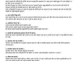 #4 cho Write Article in Hindi (हिंदी ) Language (Guaranteed) bởi Amitguleri50