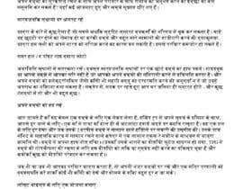 #2 cho Write Article in Hindi (हिंदी ) Language (Guaranteed) bởi kishoreshetty46