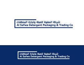 #34 cho Designing Logo - Detergent Trading & Packaging Company bởi badrddinregragui