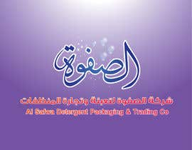 #44 cho Designing Logo - Detergent Trading & Packaging Company bởi habeeba2020