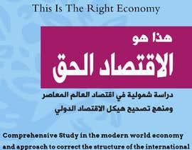 Nro 14 kilpailuun Translate Book From Arabic Language to English käyttäjältä mbakr1082