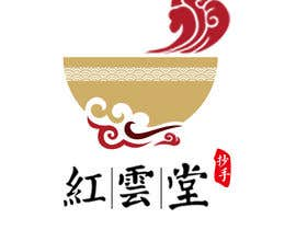 Nro 10 kilpailuun Logo design käyttäjältä blue979