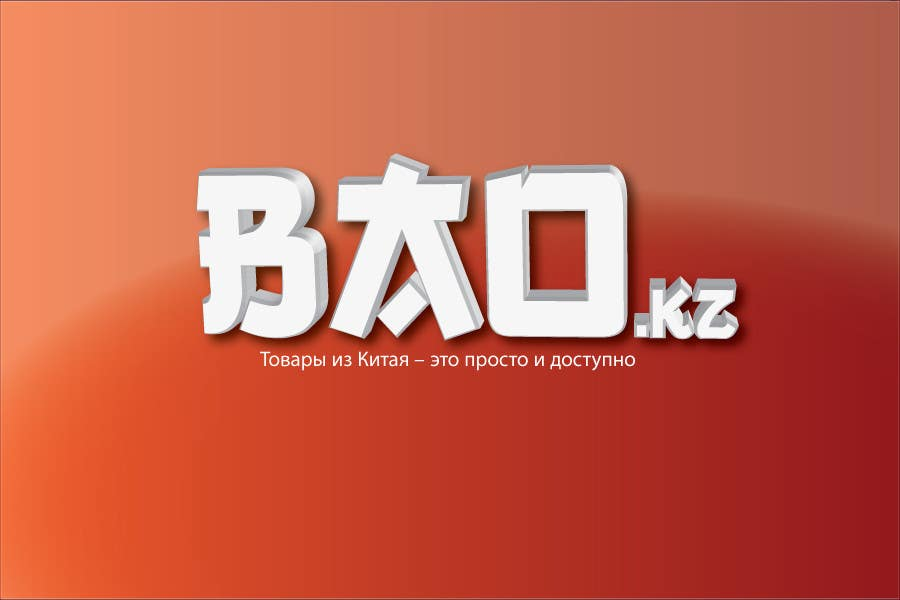 Inscrição nº                                         467                                      do Concurso para                                         Logo Design for www.bao.kz