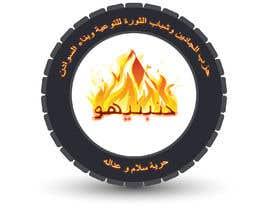 #16 untuk design logo for Sudan revolutionary young politic party oleh jomainenicolee