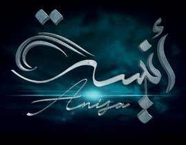 Nro 57 kilpailuun Arabic calligraphy in Modern and Feminine style. käyttäjältä Karim111