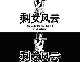 #82 para Create a Logo / Animation for Chinese Female MMA Fighter Film de chonoman64