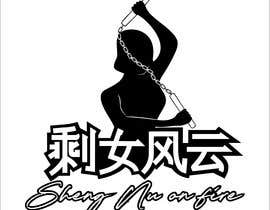 #81 para Create a Logo / Animation for Chinese Female MMA Fighter Film de gonzalitotwd