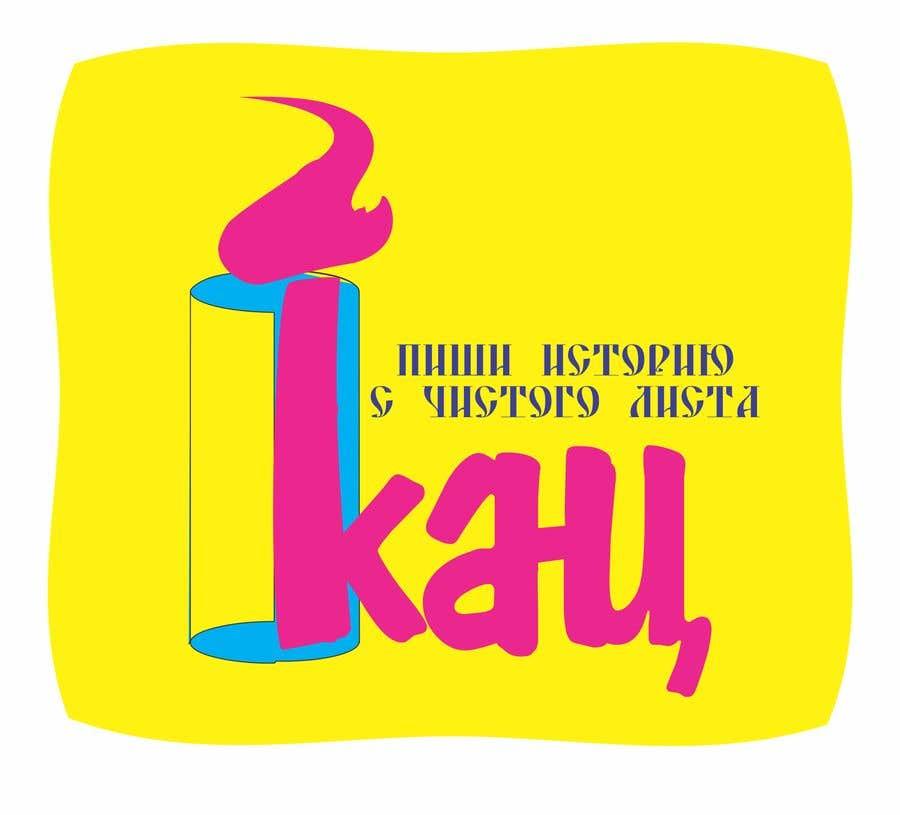 Конкурсная заявка №                                        173                                      для                                         Create logo / Создание логотипа (RUS characters)
