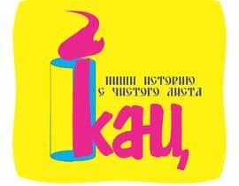 #173 для Create logo / Создание логотипа (RUS characters) от kbedoidze