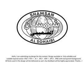 #771 for Logo Uplifting by farhana6akter