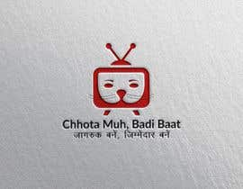 """#16 for need logo for tv channel namely """"Chhota Muh, Badi Baat"""" by rbcrazy"""