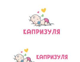 #240 for Create Logo for online baby clothes shop by kishan0018