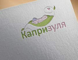 #239 for Create Logo for online baby clothes shop by khshovon99