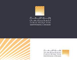 #205 for Design a Professional Charity Arabic Logo af MohammedHaassan