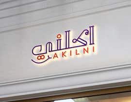 Ayat4Design님에 의한 logo for online food delivery portal을(를) 위한 #87