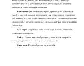 Nro 2 kilpailuun Suggest a concept for a politics-themed mobile game käyttäjältä VladTucker