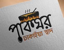 mahin29 tarafından Logo Design - 26/06/2020 17:35 EDT için no 267