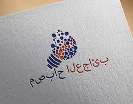 #60 cho Arabic Logo Design for a middle east company bởi mdidrisa54