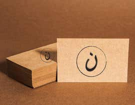 #106 for suggest a hotel name and design logo  احتاج الى اسم فندق باللغة العربية وتصميم لوقو باللغة by nadineadel2019