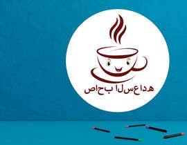 Nro 18 kilpailuun Coffee package design and logo design käyttäjältä ShariarJohan