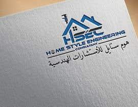 #527 cho Company Logo bởi psisterstudio