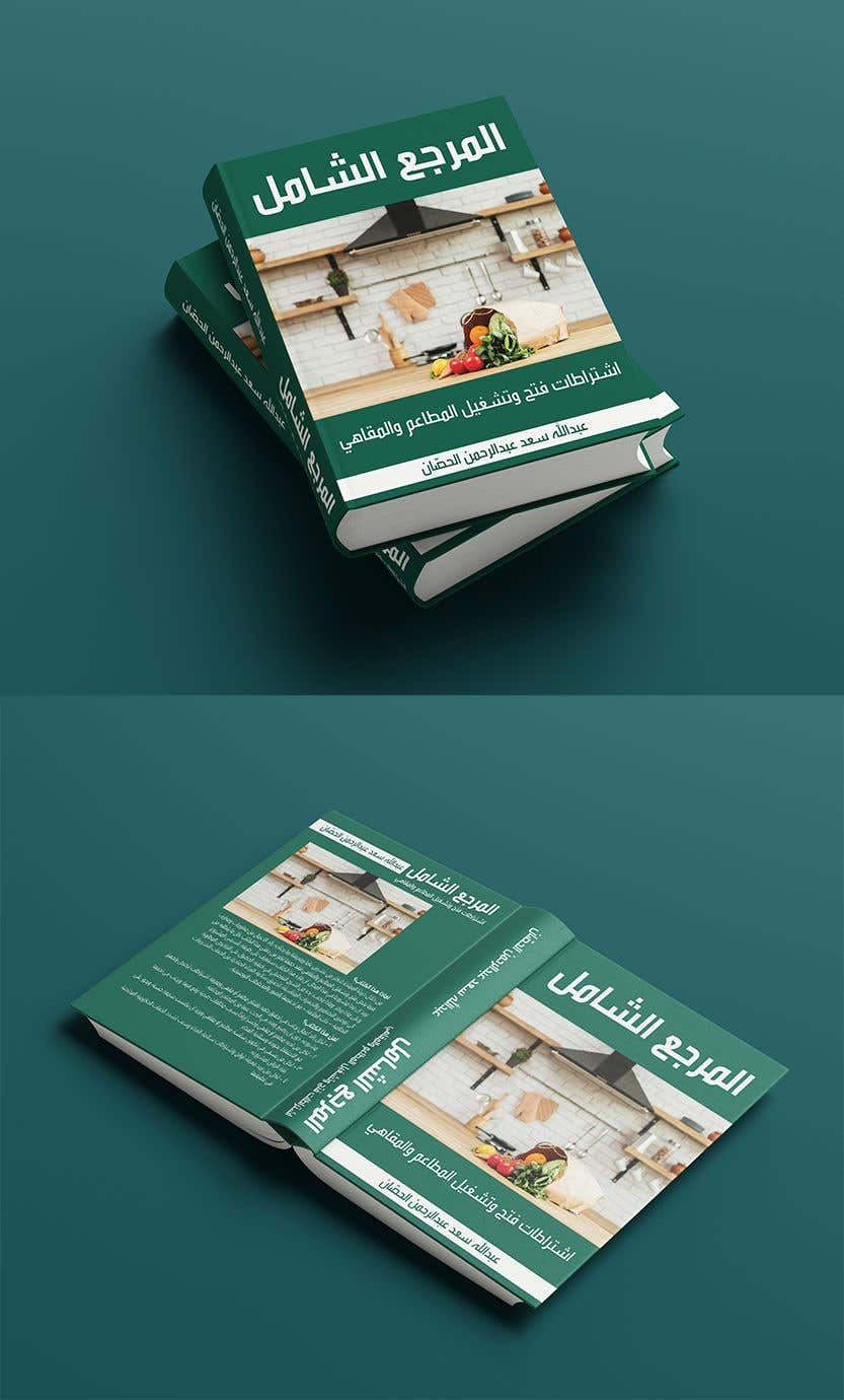 Bài tham dự cuộc thi #                                        45                                      cho                                         تصميم غلاف كتاب   Book cover design
