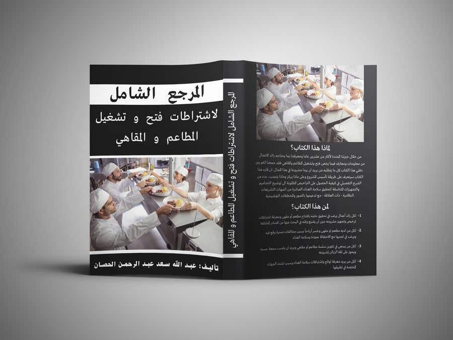Bài tham dự cuộc thi #                                        37                                      cho                                         تصميم غلاف كتاب   Book cover design