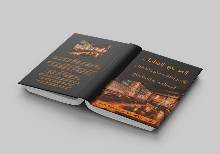 Bài tham dự cuộc thi #                                        50                                      cho                                         تصميم غلاف كتاب   Book cover design