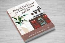 Bài tham dự #16 về Logo Design cho cuộc thi تصميم غلاف كتاب   Book cover design
