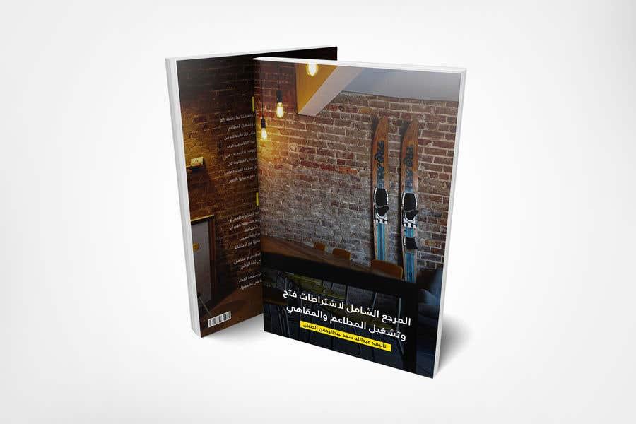 Bài tham dự cuộc thi #                                        2                                      cho                                         تصميم غلاف كتاب   Book cover design