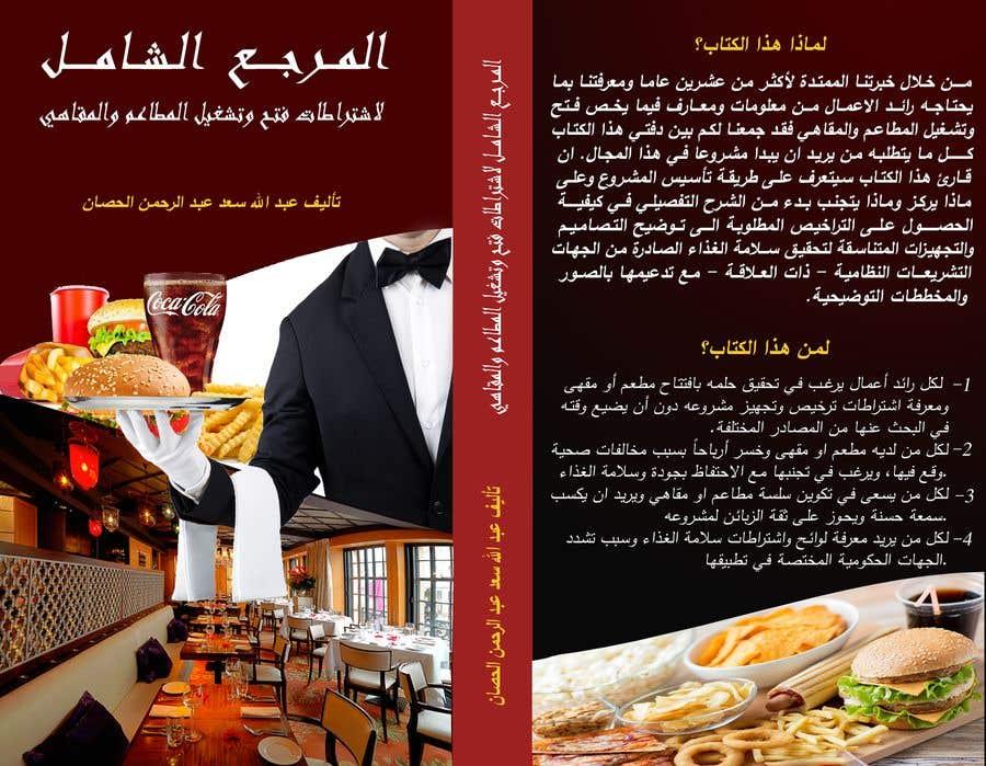 Bài tham dự cuộc thi #                                        22                                      cho                                         تصميم غلاف كتاب   Book cover design