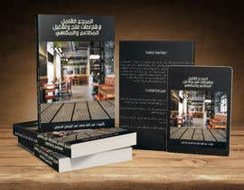 #15 cho تصميم غلاف كتاب   Book cover design bởi EmanSaied5