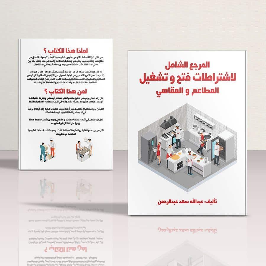 Bài tham dự cuộc thi #                                        49                                      cho                                         تصميم غلاف كتاب   Book cover design