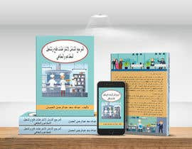 #73 cho تصميم غلاف كتاب   Book cover design bởi sultana97sumiGD