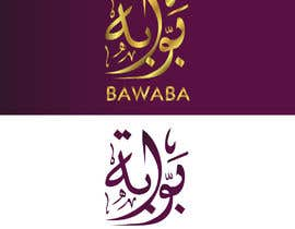 #62 for Arabic font ((بوابة)) Logo design af Abdellatiefyahia