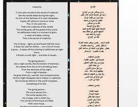 #55 for I need Arabic to English Translator - Poem to Poem by MsSarahB