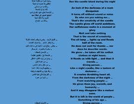 #62 for I need Arabic to English Translator - Poem to Poem by mdarifulovi