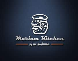 #246 untuk I need Logo design for kitchen / Resturant in Arabic & English oleh numednu0