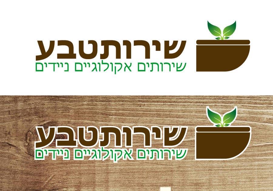 Participación en el concurso Nro.                                        1                                      para                                         Portable Eco-toilets Looking for Logo!