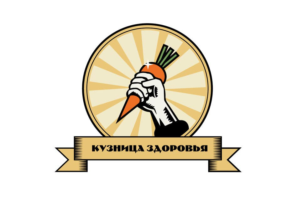 Contest Entry #177 for Concevez un logo for a wellness russian website