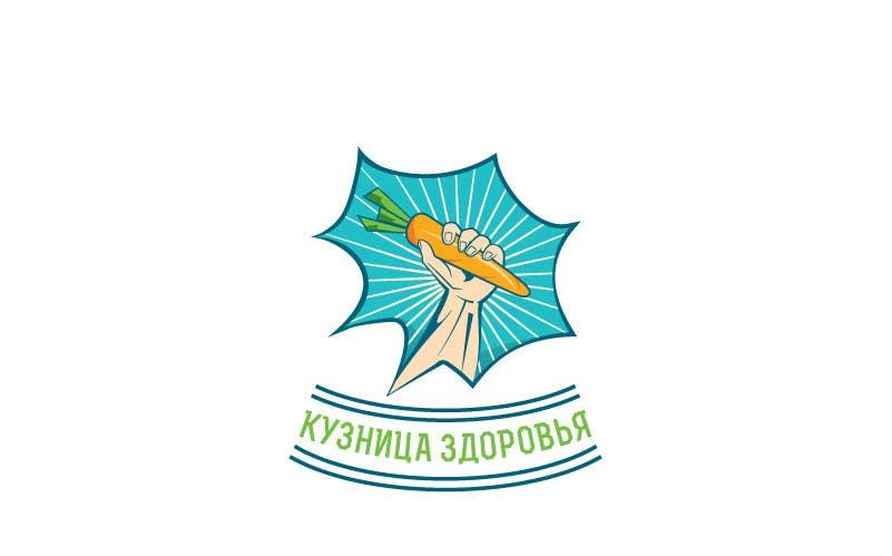 Contest Entry #169 for Concevez un logo for a wellness russian website
