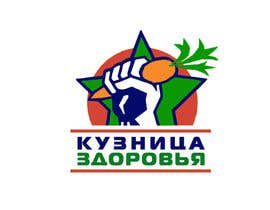 #181 para Concevez un logo for a wellness russian website de mazila