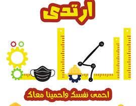 "#53 untuk I need an A4 poster contains (""لسلامتك ارتدي الكمامة"") oleh Abdelwhhab"