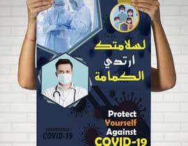 "#65 untuk I need an A4 poster contains (""لسلامتك ارتدي الكمامة"") oleh numednu0"
