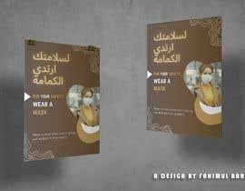 """#50 untuk I need an A4 poster contains (""""لسلامتك ارتدي الكمامة"""") oleh fahimulbari"""