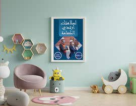 "#21 untuk I need an A4 poster contains (""لسلامتك ارتدي الكمامة"") oleh mdalamin241996"