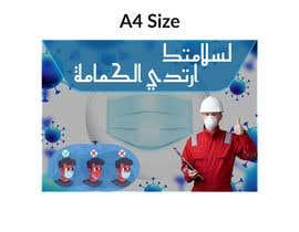 "#75 untuk I need an A4 poster contains (""لسلامتك ارتدي الكمامة"") oleh mdalamin241996"