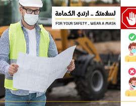 "#26 untuk I need an A4 poster contains (""لسلامتك ارتدي الكمامة"") oleh waelseyam1"